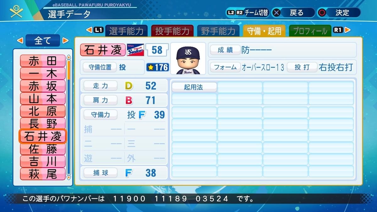 f:id:NomuraYuhki:20201212142225j:plain