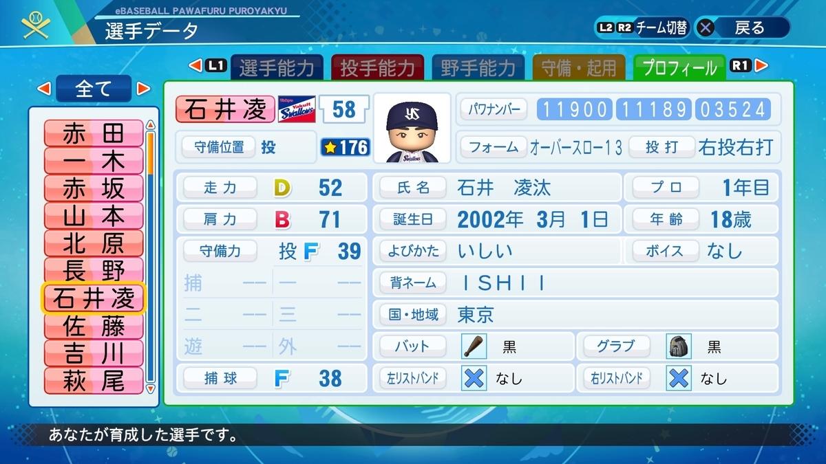 f:id:NomuraYuhki:20201212142239j:plain