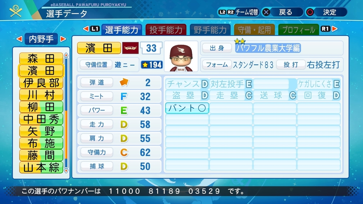 f:id:NomuraYuhki:20201214162053j:plain