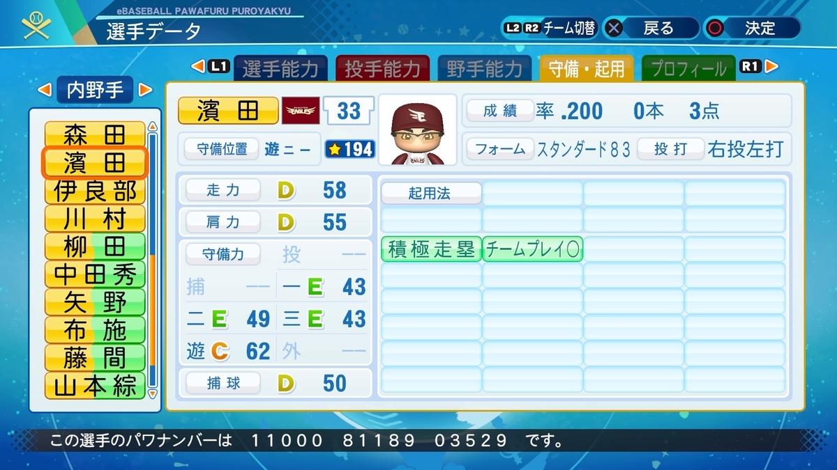 f:id:NomuraYuhki:20201214162110j:plain