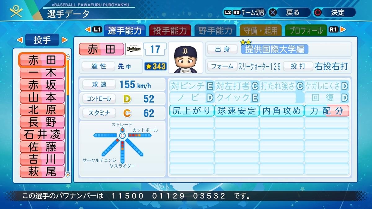 f:id:NomuraYuhki:20201215131051j:plain