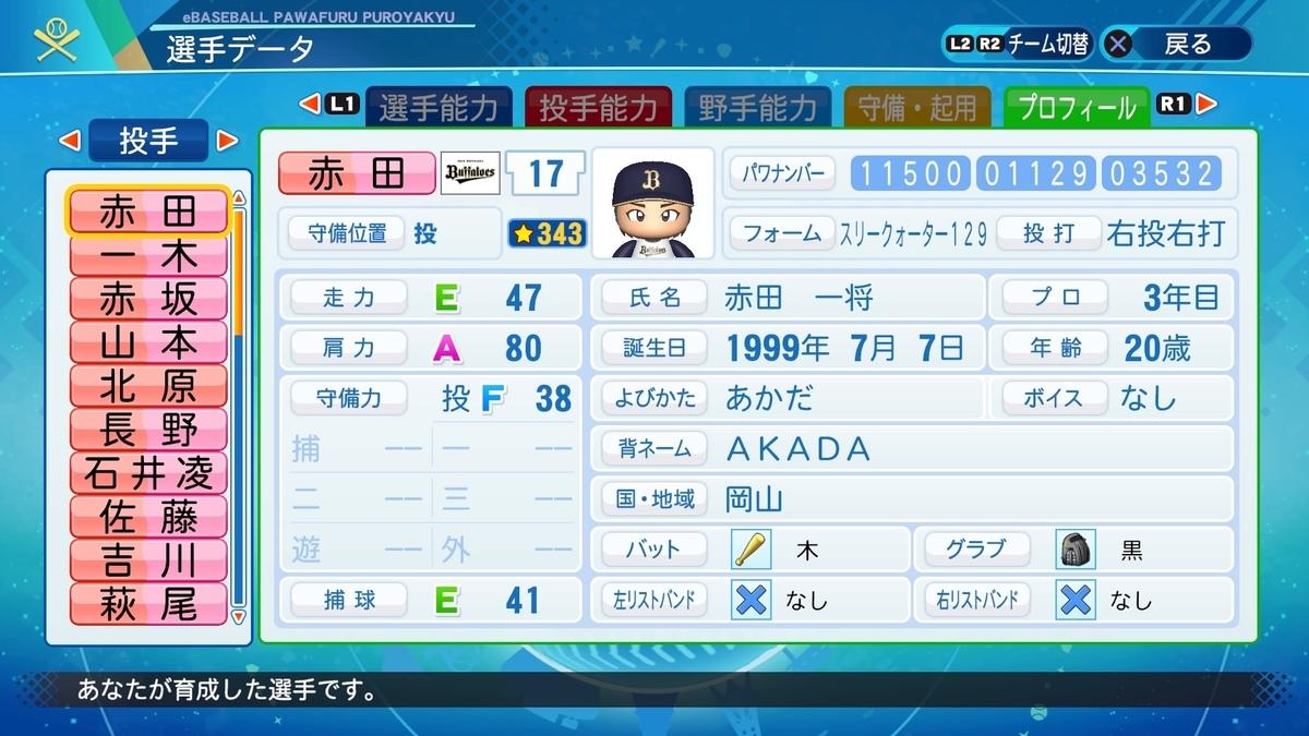 f:id:NomuraYuhki:20201215131208j:plain