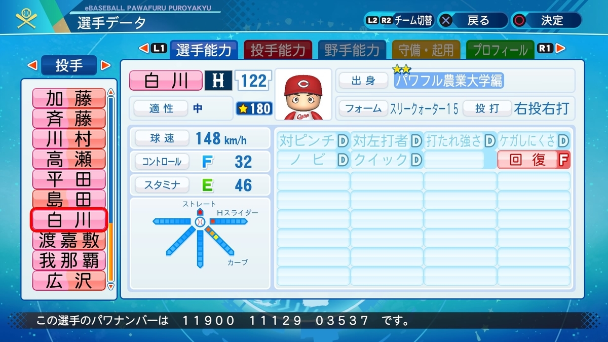 f:id:NomuraYuhki:20201216174248j:plain