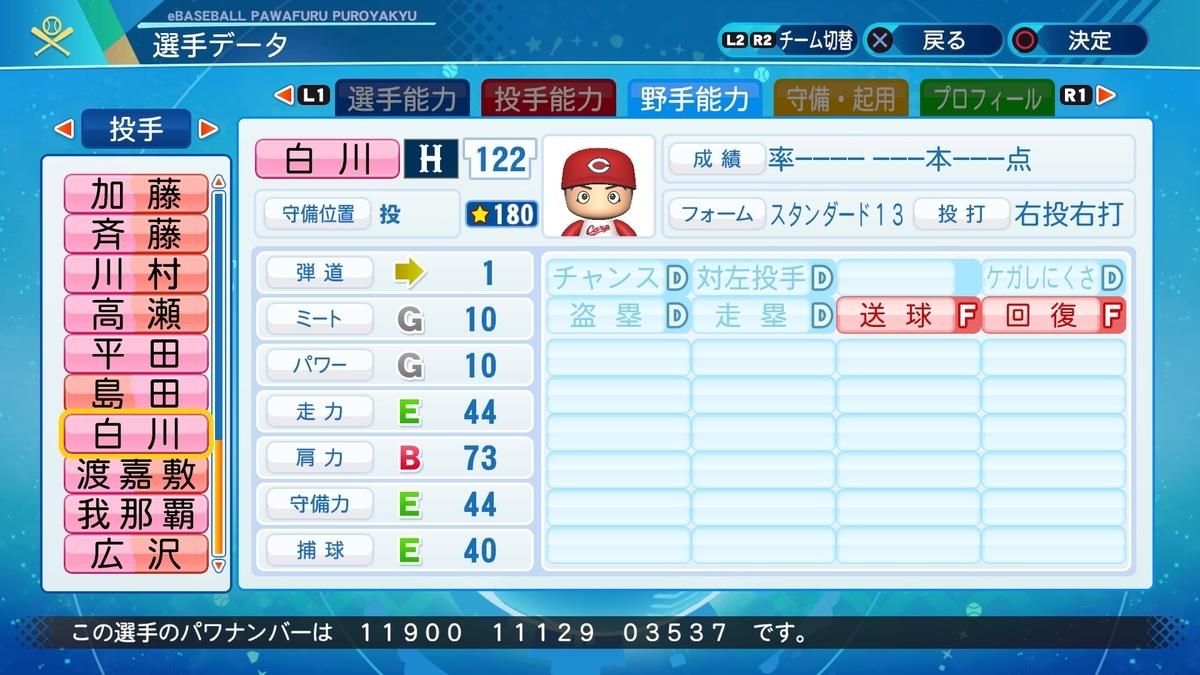 f:id:NomuraYuhki:20201216174305j:plain