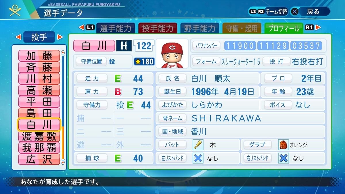 f:id:NomuraYuhki:20201216174338j:plain