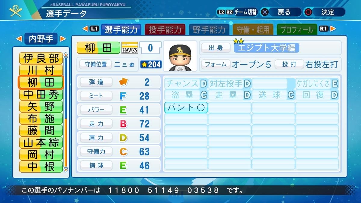 f:id:NomuraYuhki:20201216175040j:plain