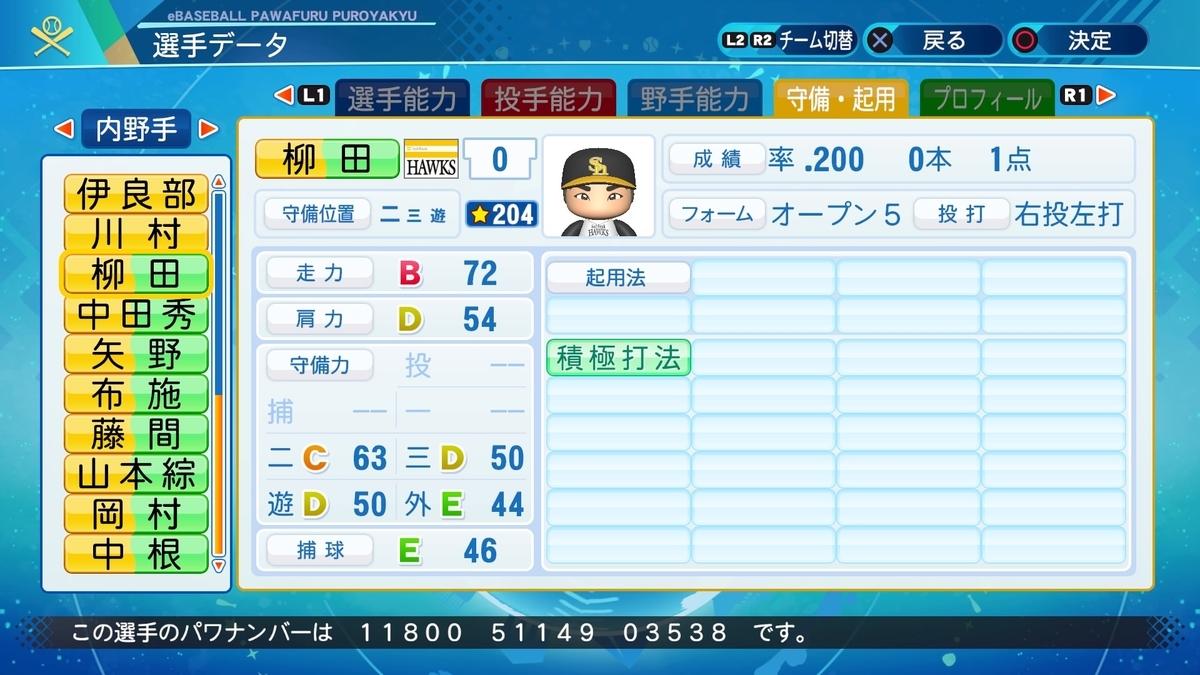 f:id:NomuraYuhki:20201216175058j:plain