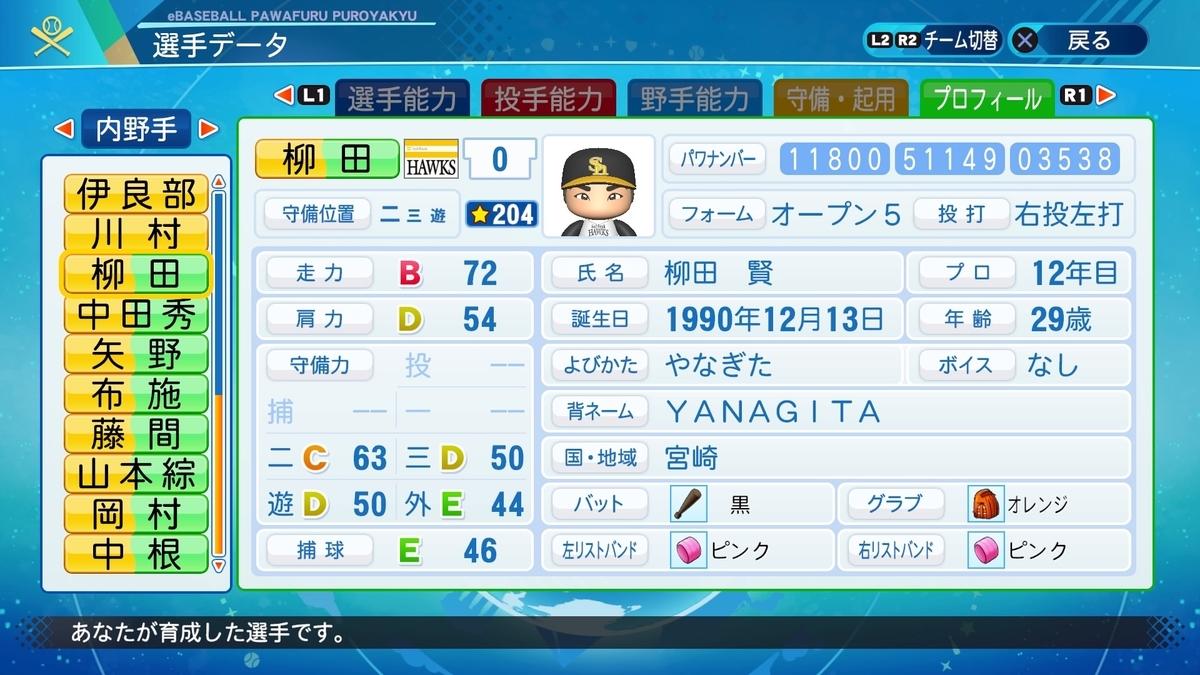 f:id:NomuraYuhki:20201216175116j:plain