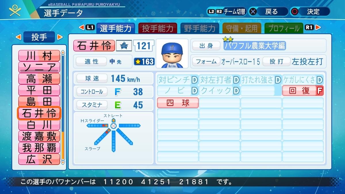f:id:NomuraYuhki:20201218172643j:plain