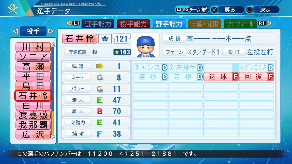 f:id:NomuraYuhki:20201218172659j:plain
