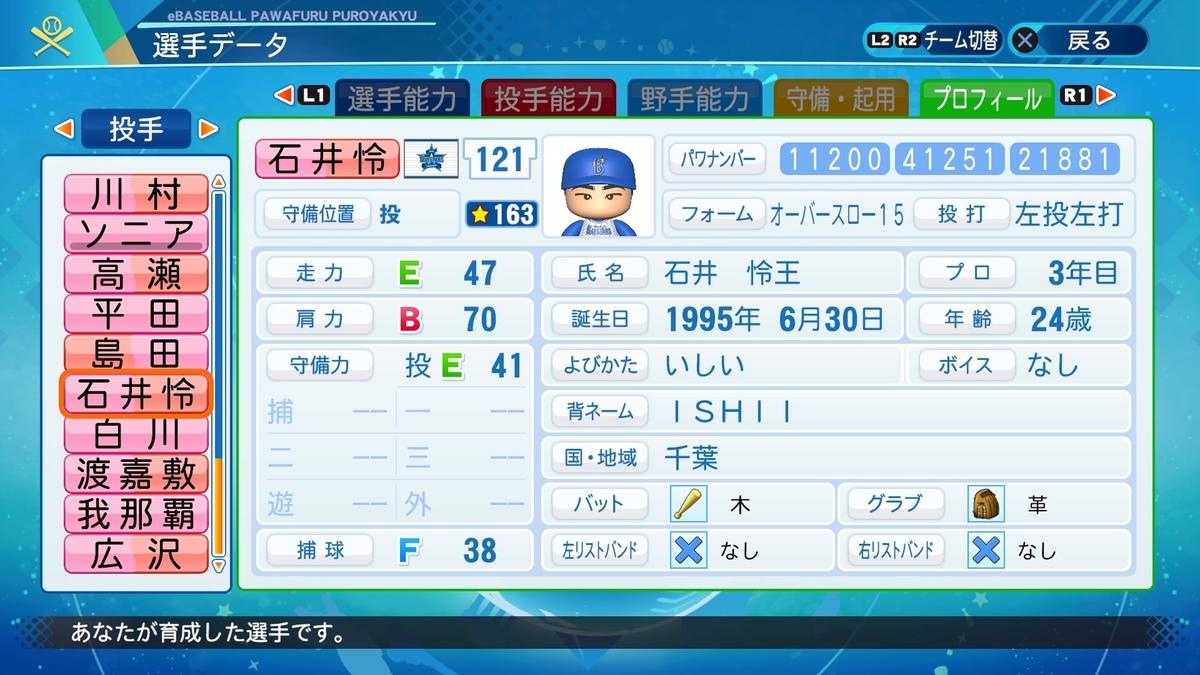 f:id:NomuraYuhki:20201218172738j:plain