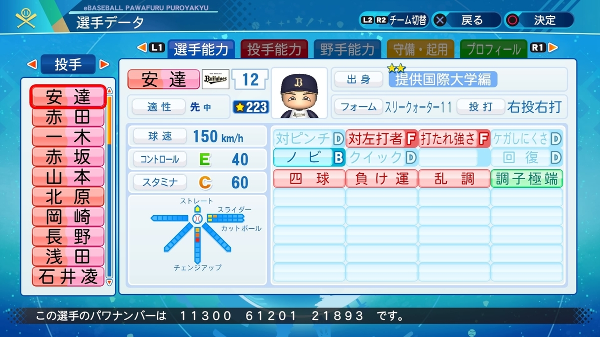 f:id:NomuraYuhki:20201219135446j:plain