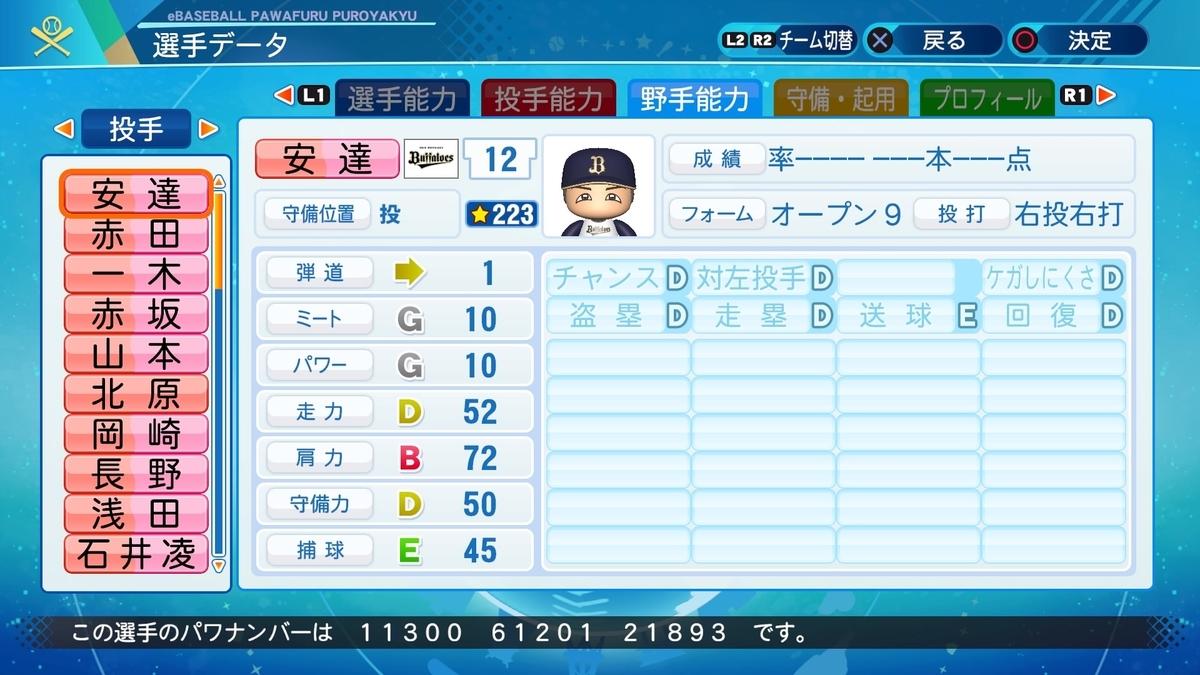 f:id:NomuraYuhki:20201219135521j:plain