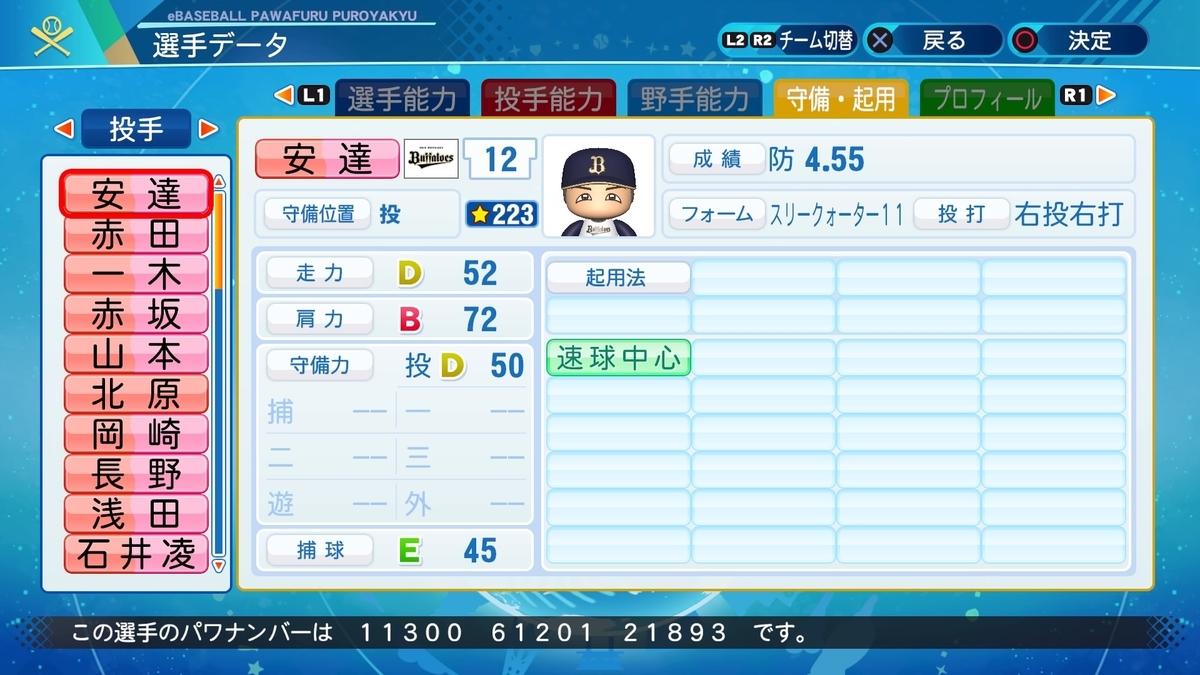 f:id:NomuraYuhki:20201219135542j:plain