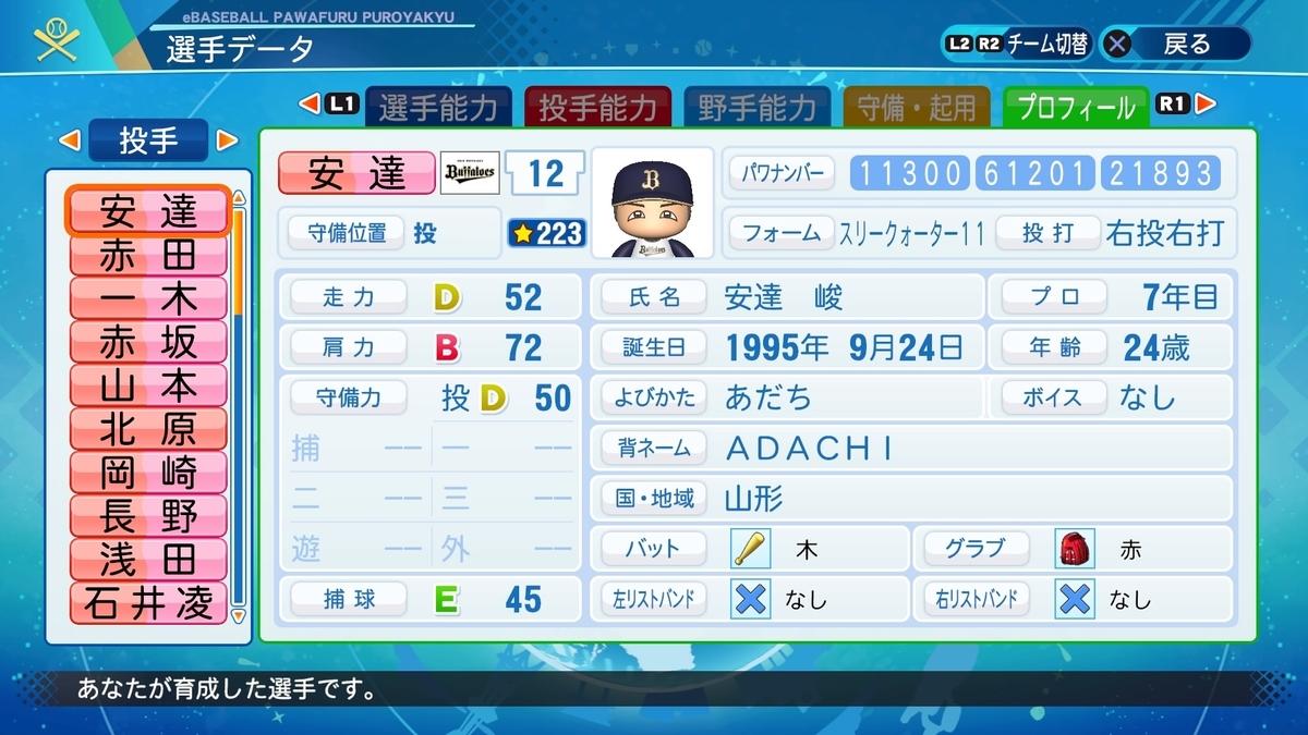 f:id:NomuraYuhki:20201219135602j:plain