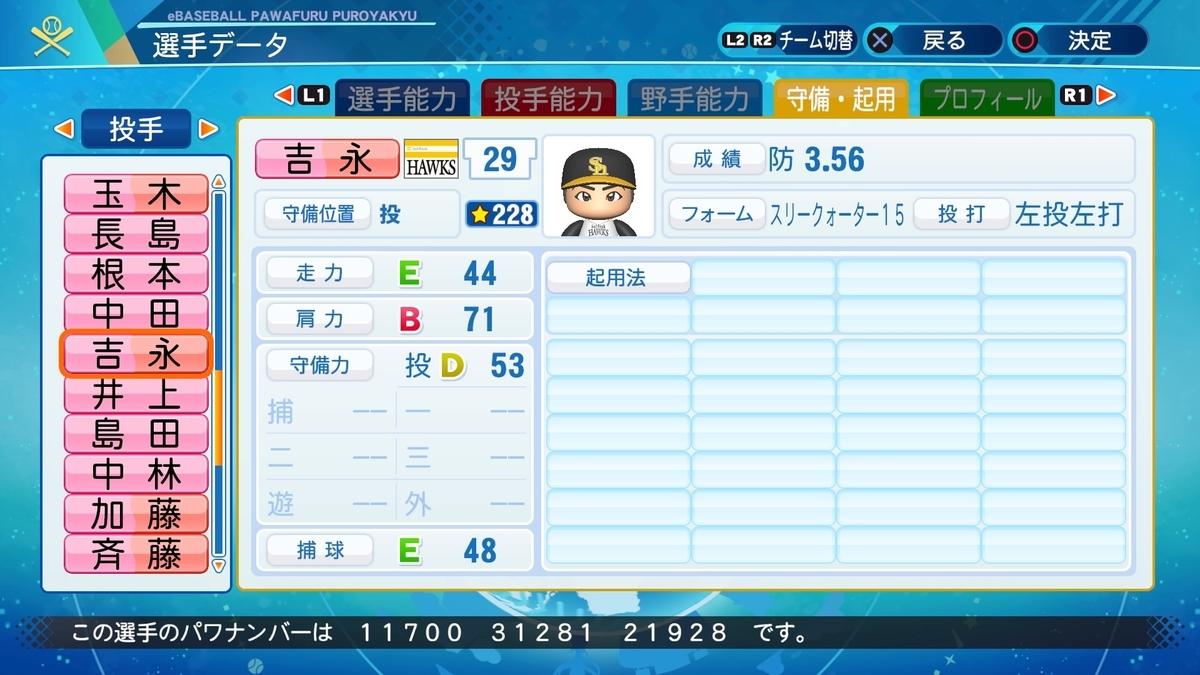 f:id:NomuraYuhki:20201221161723j:plain
