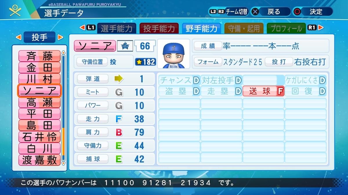 f:id:NomuraYuhki:20201221172636j:plain
