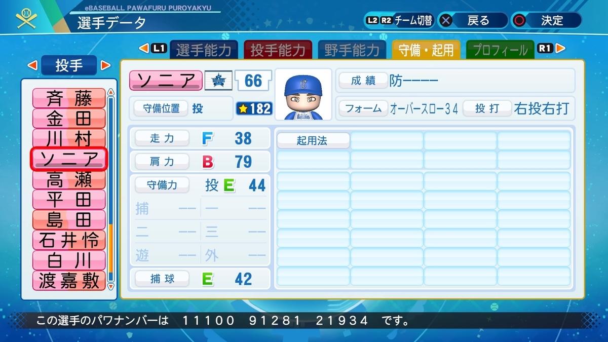 f:id:NomuraYuhki:20201221172647j:plain