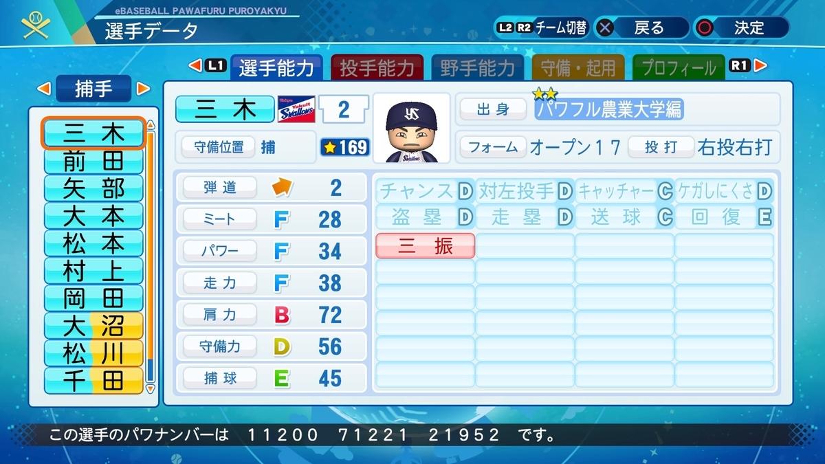 f:id:NomuraYuhki:20201222173021j:plain