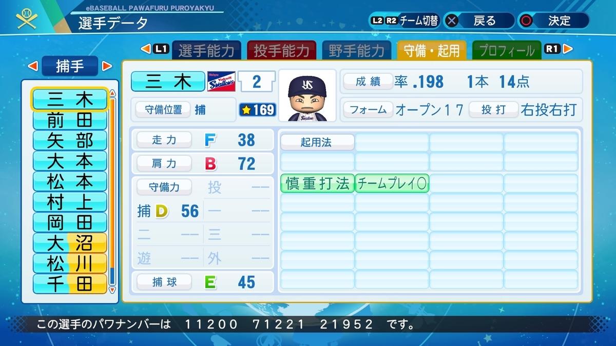f:id:NomuraYuhki:20201222173045j:plain
