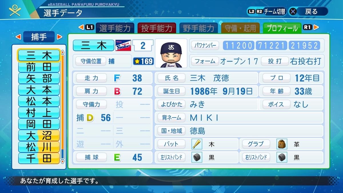 f:id:NomuraYuhki:20201222173103j:plain