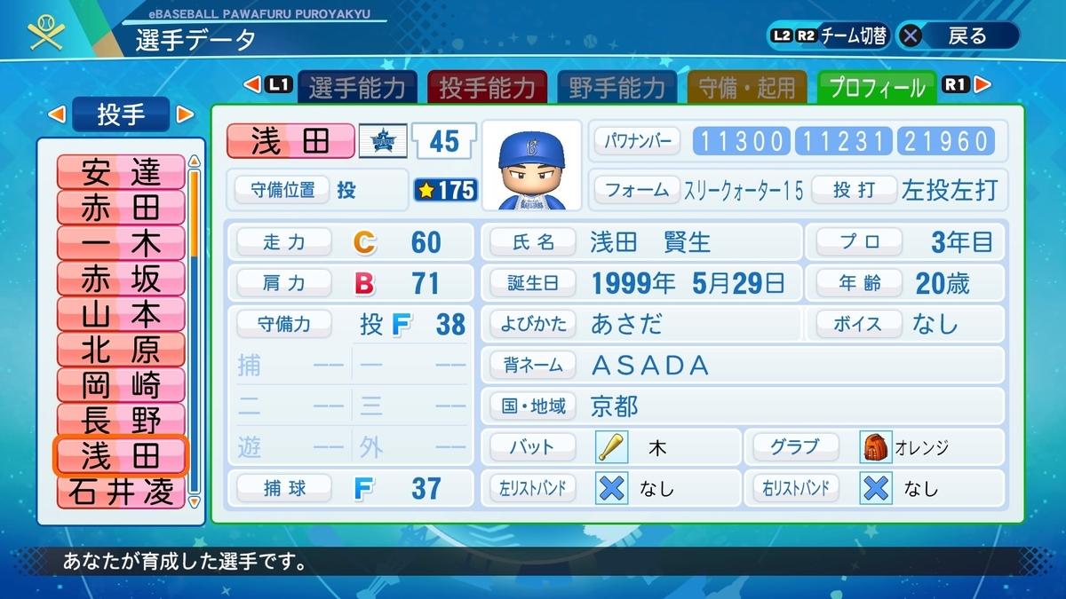 f:id:NomuraYuhki:20201223161219j:plain
