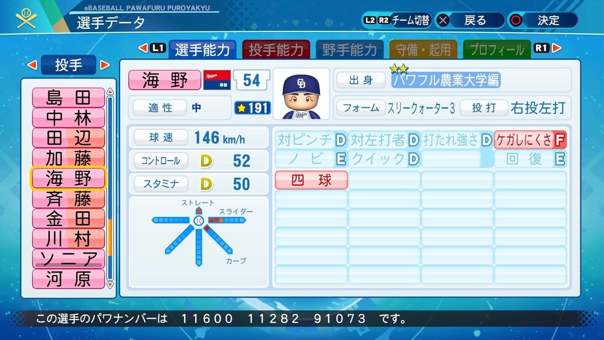 f:id:NomuraYuhki:20201223162441j:plain