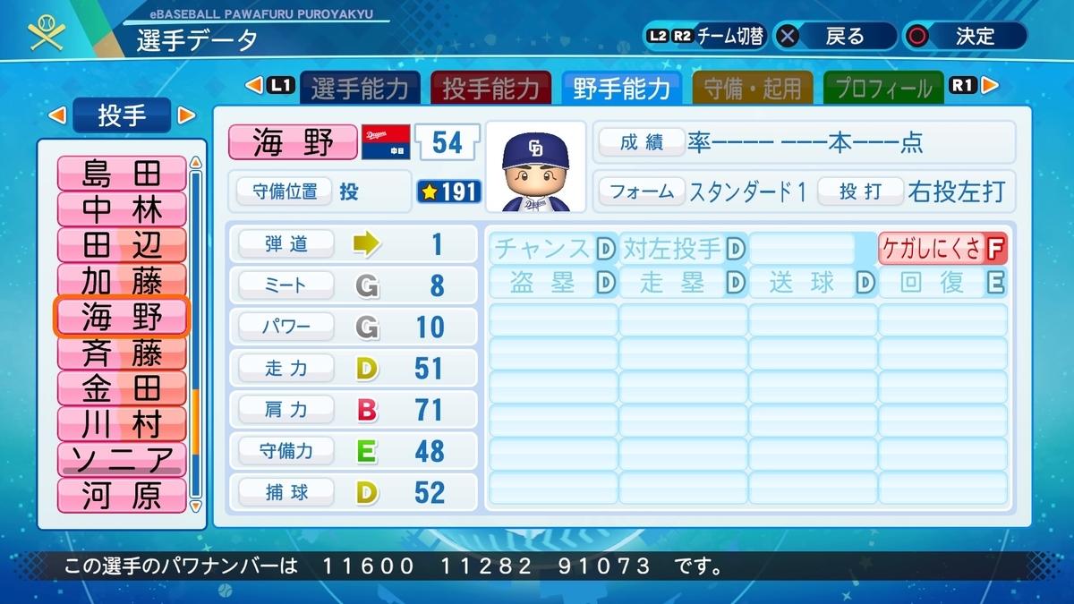 f:id:NomuraYuhki:20201223162501j:plain
