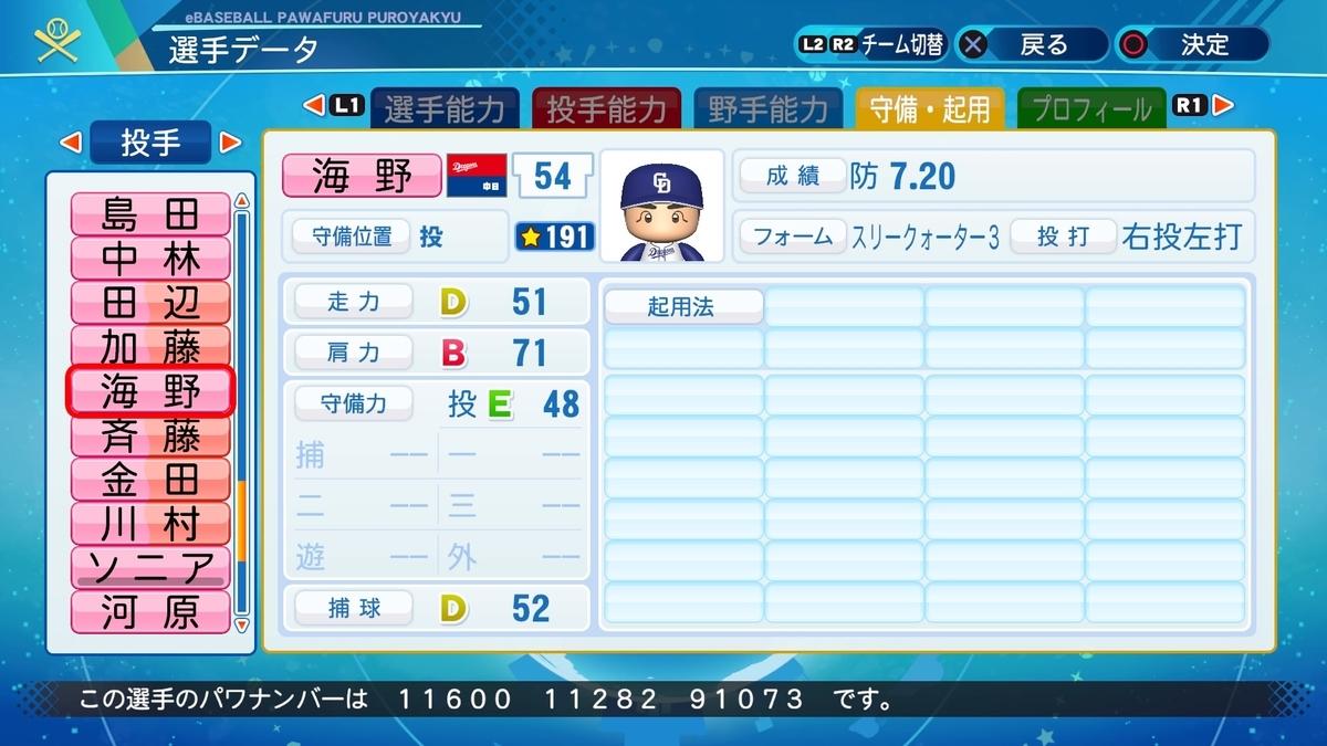 f:id:NomuraYuhki:20201223162522j:plain