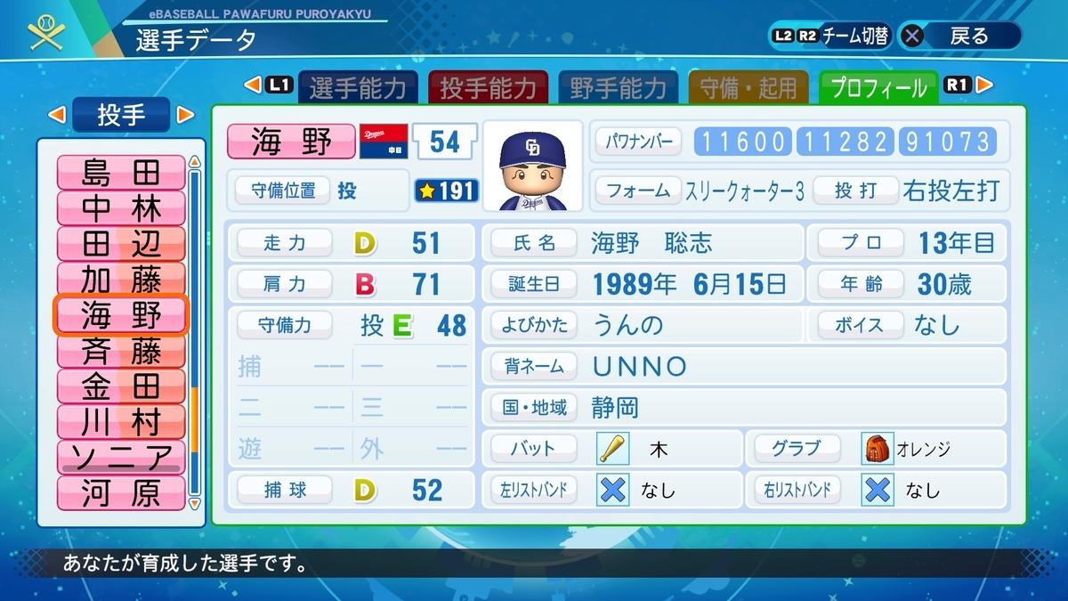 f:id:NomuraYuhki:20201223162539j:plain