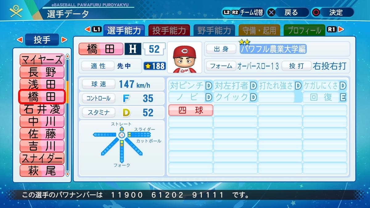 f:id:NomuraYuhki:20201224173210j:plain