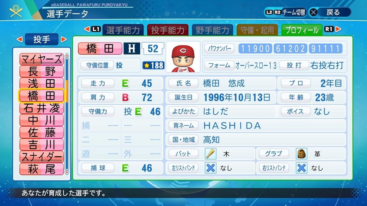 f:id:NomuraYuhki:20201224173300j:plain