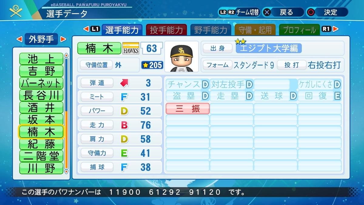 f:id:NomuraYuhki:20201224174055j:plain