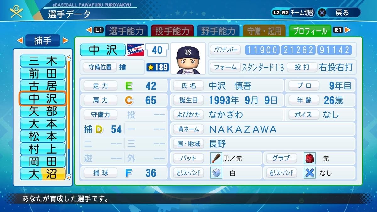 f:id:NomuraYuhki:20201225171619j:plain