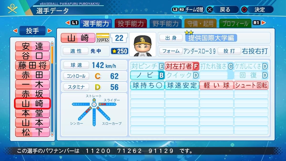 f:id:NomuraYuhki:20201225172638j:plain