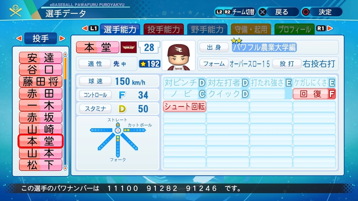 f:id:NomuraYuhki:20201225173301j:plain