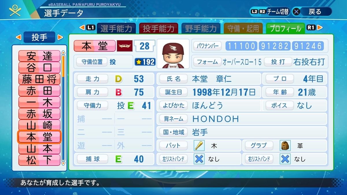 f:id:NomuraYuhki:20201225173339j:plain