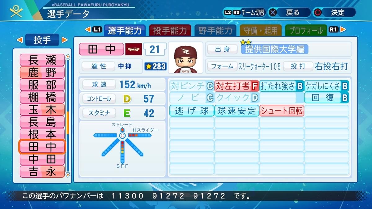 f:id:NomuraYuhki:20201226170149j:plain