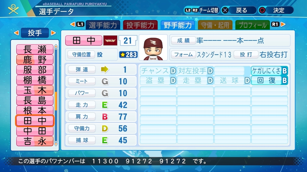 f:id:NomuraYuhki:20201226170205j:plain
