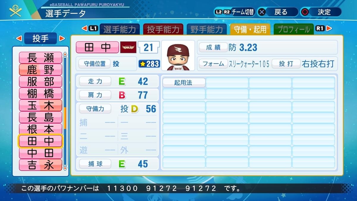 f:id:NomuraYuhki:20201226170220j:plain