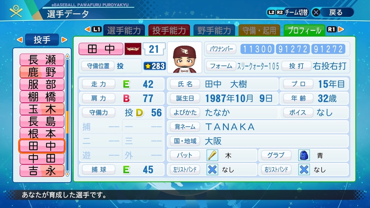 f:id:NomuraYuhki:20201226170235j:plain