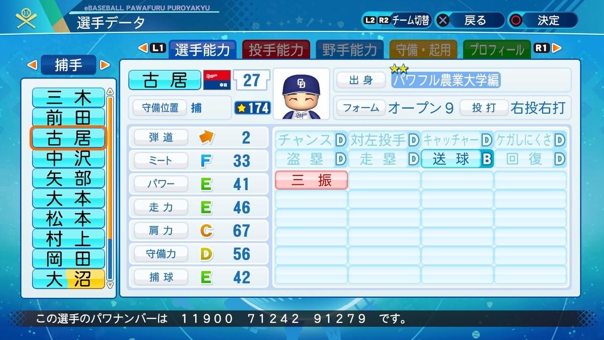 f:id:NomuraYuhki:20201226171151j:plain
