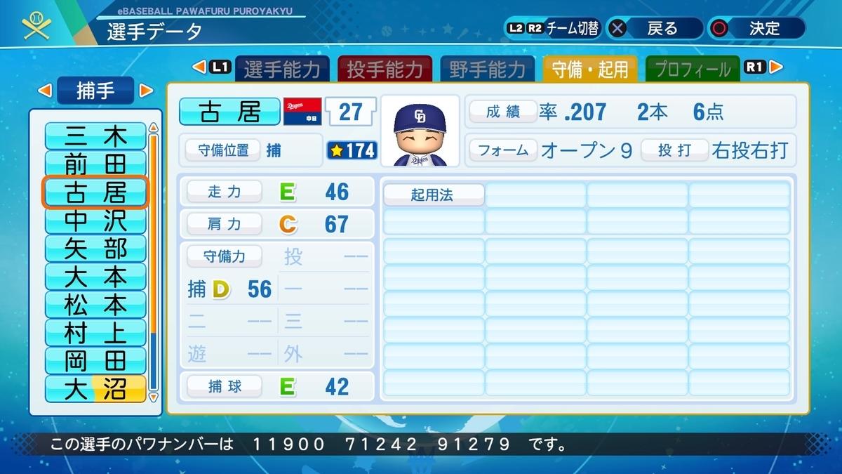 f:id:NomuraYuhki:20201226171204j:plain