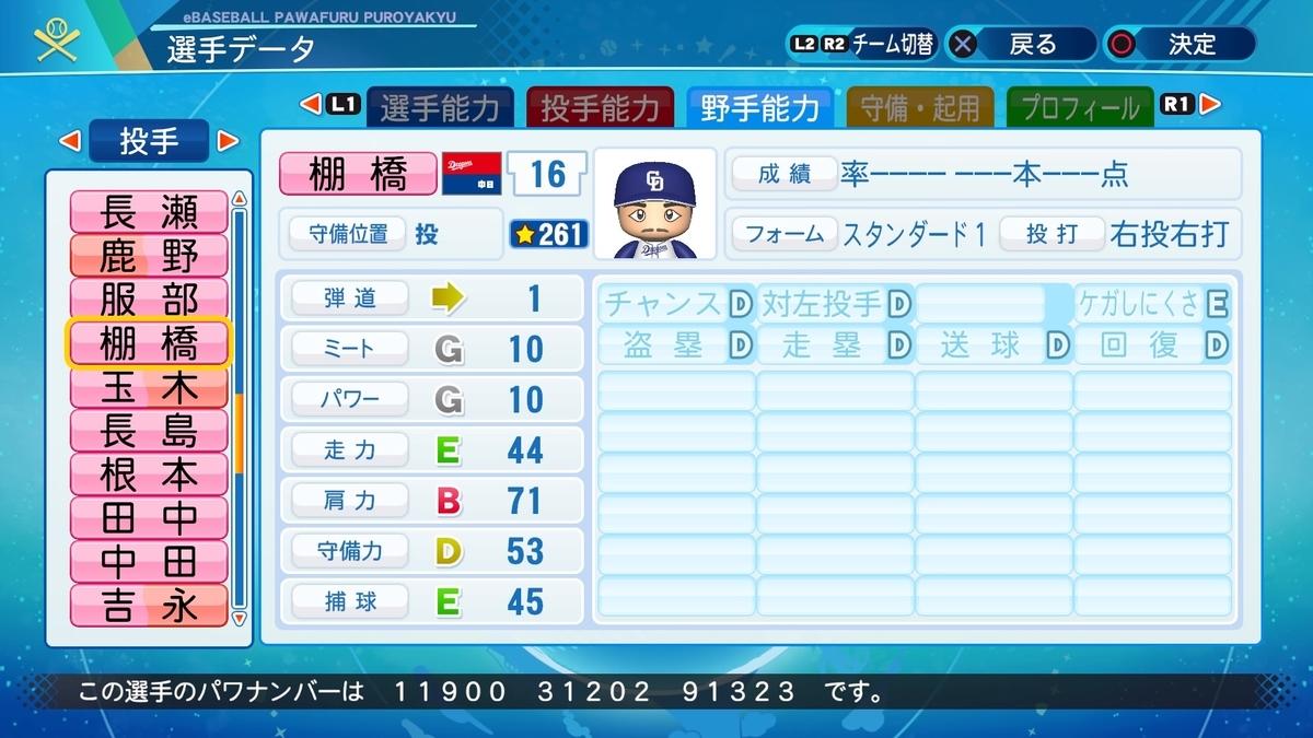 f:id:NomuraYuhki:20201227142557j:plain