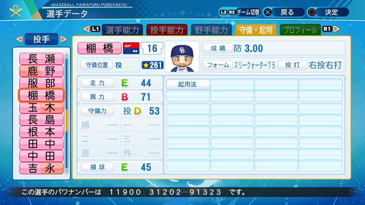 f:id:NomuraYuhki:20201227142610j:plain