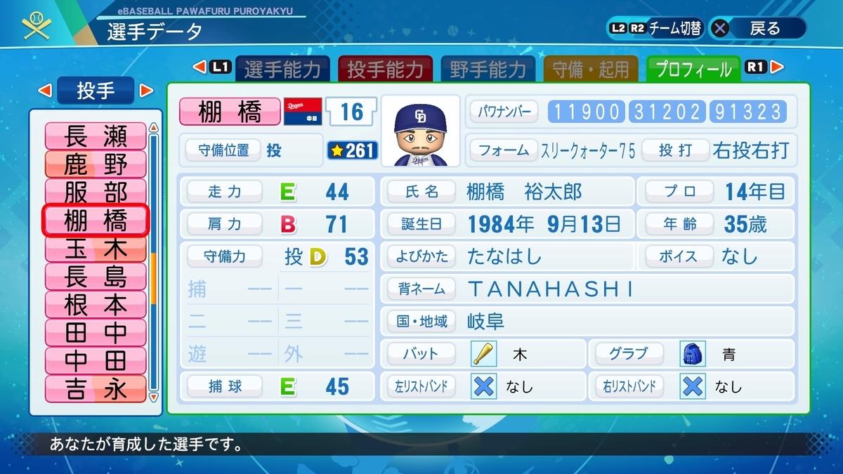 f:id:NomuraYuhki:20201227142626j:plain