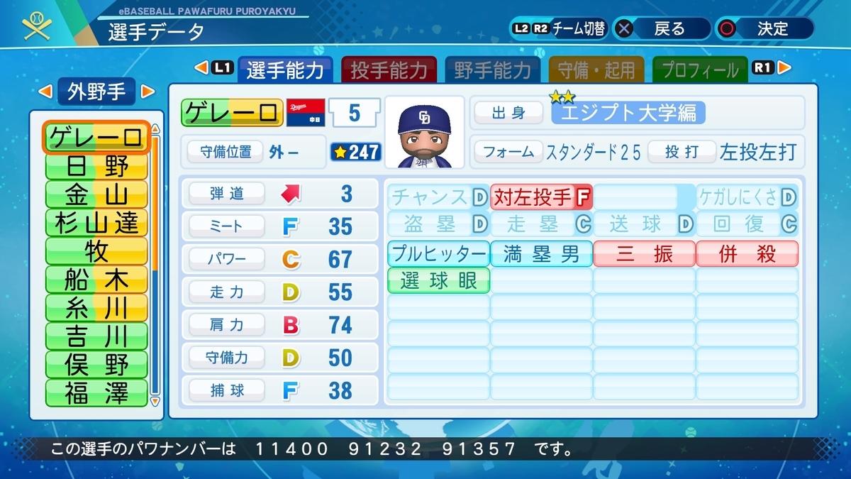 f:id:NomuraYuhki:20201228174845j:plain