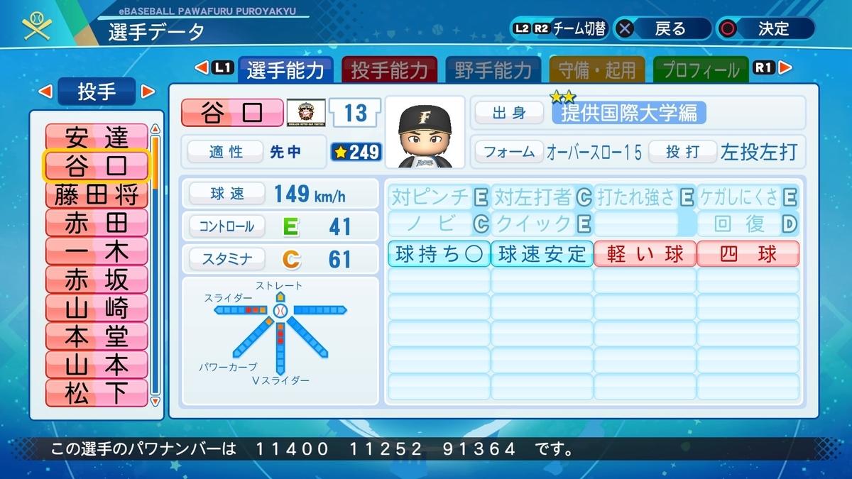 f:id:NomuraYuhki:20201229082511j:plain
