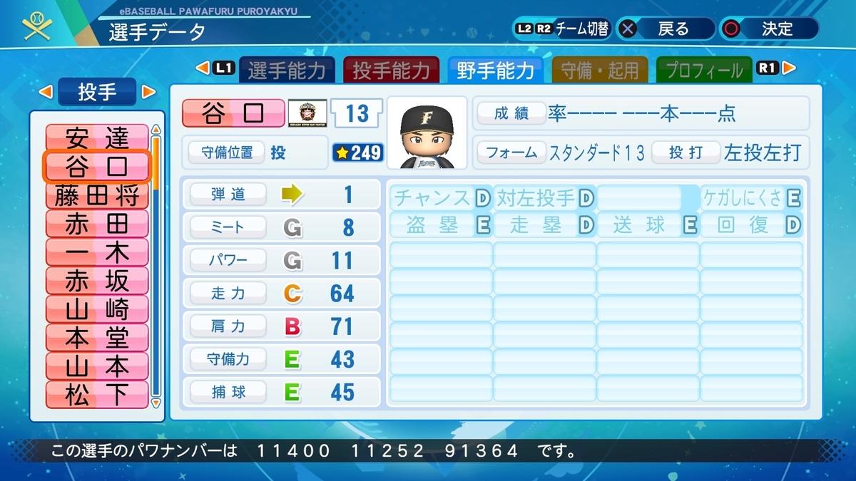 f:id:NomuraYuhki:20201229082526j:plain