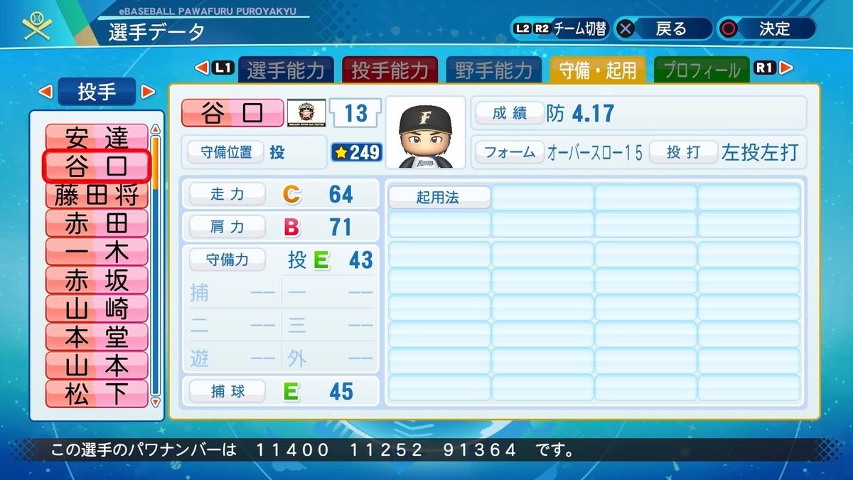 f:id:NomuraYuhki:20201229082548j:plain